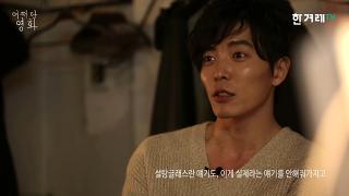 '격렬한 소재만큼 격렬한 촬영' 〈다른 길이 있다〉김재욱 서예지 인터뷰
