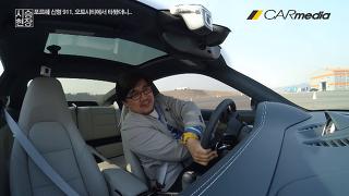 [카미디어] 포르쉐 신형 911, 오토시티에서 타봤더니..