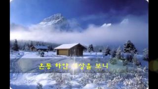 눈 위에 남긴 발자국/-용혜원-