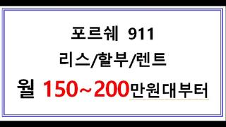포르쉐 911 리스할부렌트견적은 월150~200만원대부터 시작한다!