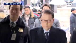 """""""김기춘 서류 빼돌리는 CCTV 확보..증거인멸 지시도"""""""