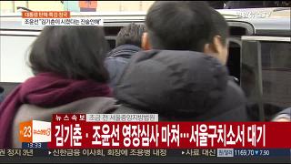 김기춘 영장심사 마쳐..서울구치소서 대기 <현장연결>