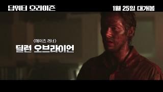 <딥워터 호라이즌> '최악의 재난' 예고편