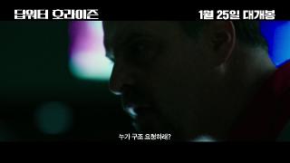 <딥워터 호라이즌> 생존 사투 영상