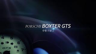[모트라인] 유저와 함께하는 포르쉐 박스터 GTS 리뷰