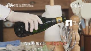 가정의 달, 추천하는 와인