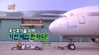429회, A380 기선제압하는 '명수세끼' [무한도전] 20150523