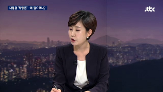 박 대통령 '차명폰' 논란..누구 명의로, 어떻게, 왜 썼나?