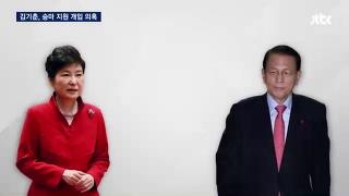 """[단독] """"김기춘, 삼성의 정유라 승마 지원도 깊이 관여"""""""
