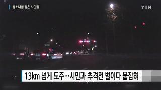 """[영상] """"뺑소니 잡아라"""" 추격전 벌인 용감한 시민들"""