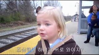 기차를 처음보는 아기