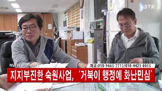 01월20일STN뉴스/스타트뉴스/KT.OLLEH.TV789[전국채널]