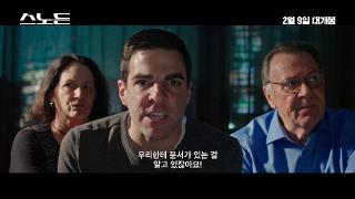 <스노든> 특별 예고편