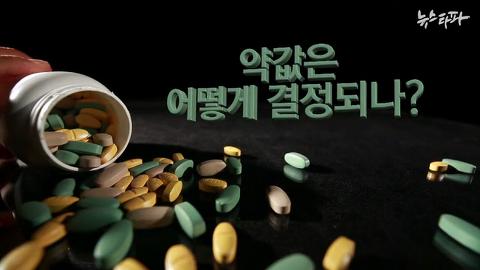 2016년 7월 7일 뉴스타파 - 당신이 몰랐던 약값의 비밀