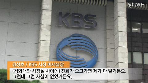 뉴스타파 - 숨가빴던 1박 2일...청와대, KBS 장악 드러나(2014.5.9)