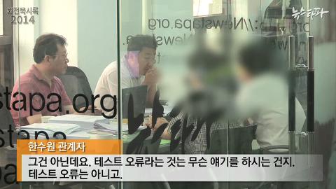 뉴스타파 - 원전 묵시록 2014 - 방사성 폐기물 '무방비 배출' 확인(2014.9.18)