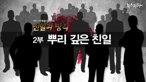 """뉴스타파 - 해방 70년 특별기획 """"친일과 망각"""" 2부 '뿌리깊은 친일'(2015.8.10)"""