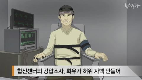 뉴스타파 - 적폐 척결은 국정원부터!(2014.9.5)