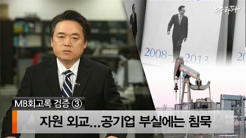 """뉴스타파 - MB의 외침 """"이거 다 거짓말인거 아시죠""""(2015.2.5)"""