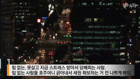 뉴스타파 - 박근혜 본색?...'부자에겐 베풀고 서민은 쥐어짜라'(2014.9.16)