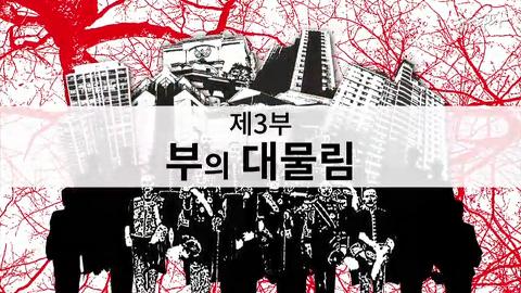 뉴스타파 - 해방 70년 특별기획 '친일과 망각' : 3부 부의 대물림(2015.8.12)