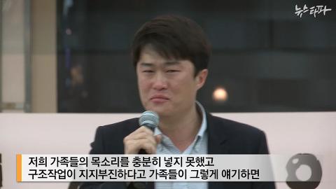 """뉴스타파 - """"제가 가족이어도…"""" KBS 기자의 눈물(2014.5.14)"""