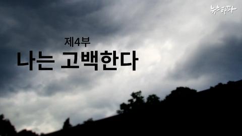 뉴스타파 - 해방 70년 특별기획 '친일과 망각' : 4부 나는 고백한다(2015.8.14)