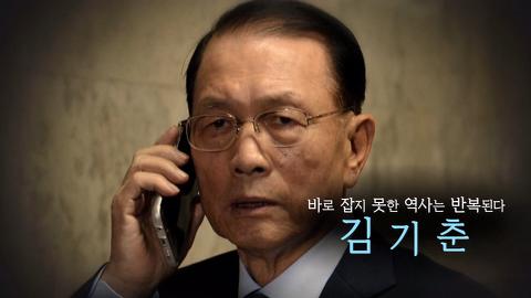 """뉴스타파 목격자들 """"바로 잡지 못한 역사는 반복된다 - 김기춘"""""""