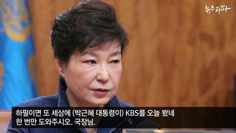 """2016년 6월 30일 뉴스타파 """"'세월호 지우기' 몸통은 결국 청와대 """""""