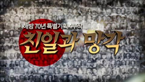 뉴스타파 - 해방 70년 특별기획 '친일과 망각' : 1부 친일 후손 1177(2015.8.6)