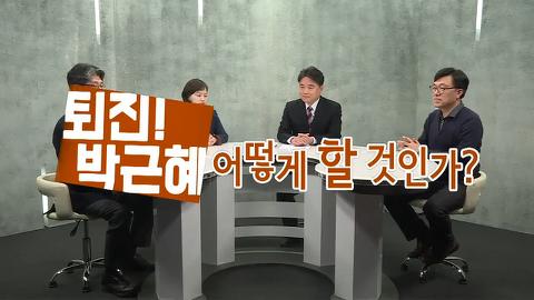 뉴스타파 - '퇴진! 박근혜' 어떻게 할 것인가?(2016.11.17)