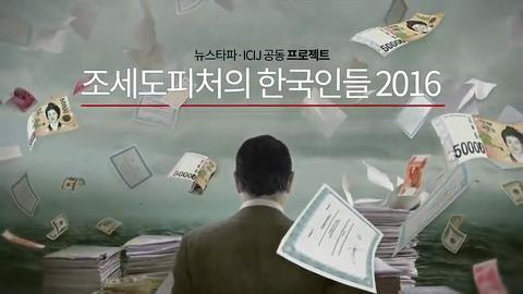 2016년 4월 4일 뉴스타파 - '조세도피처의 한국인들 2016'...전두환 장남 이어 노
