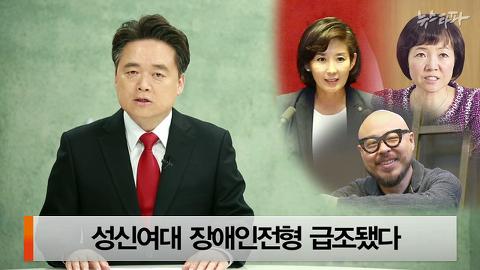 2016년 5월 4일 뉴스타파 - 감춰도 드러난다...나경원 딸 부정입학 의혹