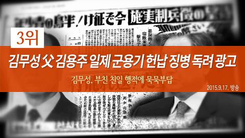 뉴스타파 - 뉴스타파 회원이 뽑은 2015년 뉴스타파 10대 보도(2015.12.31)