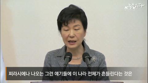 뉴스타파 - 항상 박근혜는 없다(2015.4.23)