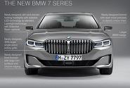 올 가을 국내 출시될 BMW 신형 7시리즈 '미리 보기'