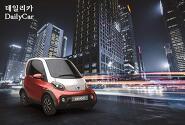 캠시스, 초소형 전기차 쎄보(CEVO)-C 3월 출시..가격은 1500만원
