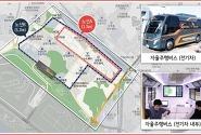 6월 서울 상암에 '5G 자율주행 시험장' 조성..세계 최초