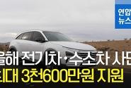 [영상] 올해 전기차·수소차 사면 최대 3천600만원 지원