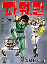 파워맨 (POWER MAN)