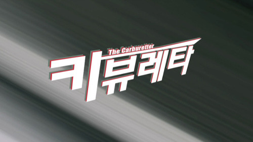 THE CARBURETTER