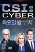 CSI:CYBER2