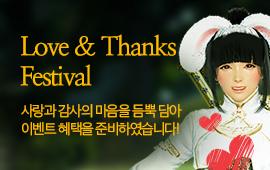 LOVE & THANKS FESTIVAL