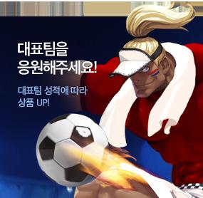 대표팀을 응원해주세요!