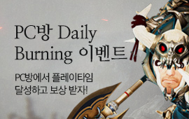 PC방 DAILY BURNING