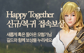 Happy Together 신규/복귀 접속보상