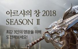 아르샤의 창 2018 SEASON II
