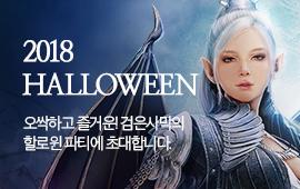 검은사막 2018 Halloween