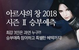 아르샤의 창 2018 시즌 II 승부예측