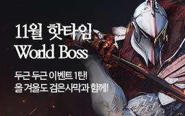 11월 핫타임 WORLD BOSS